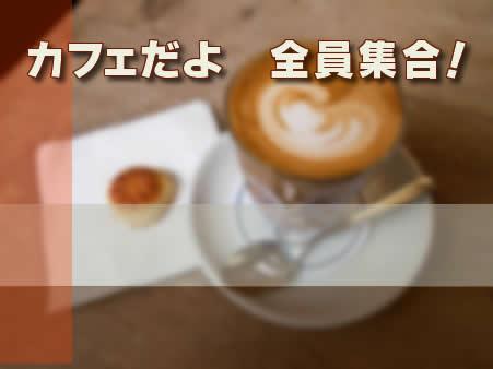 カフェだよ全員集合!