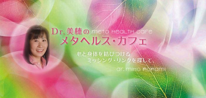 Dr美穂のメタヘルス・カフェ