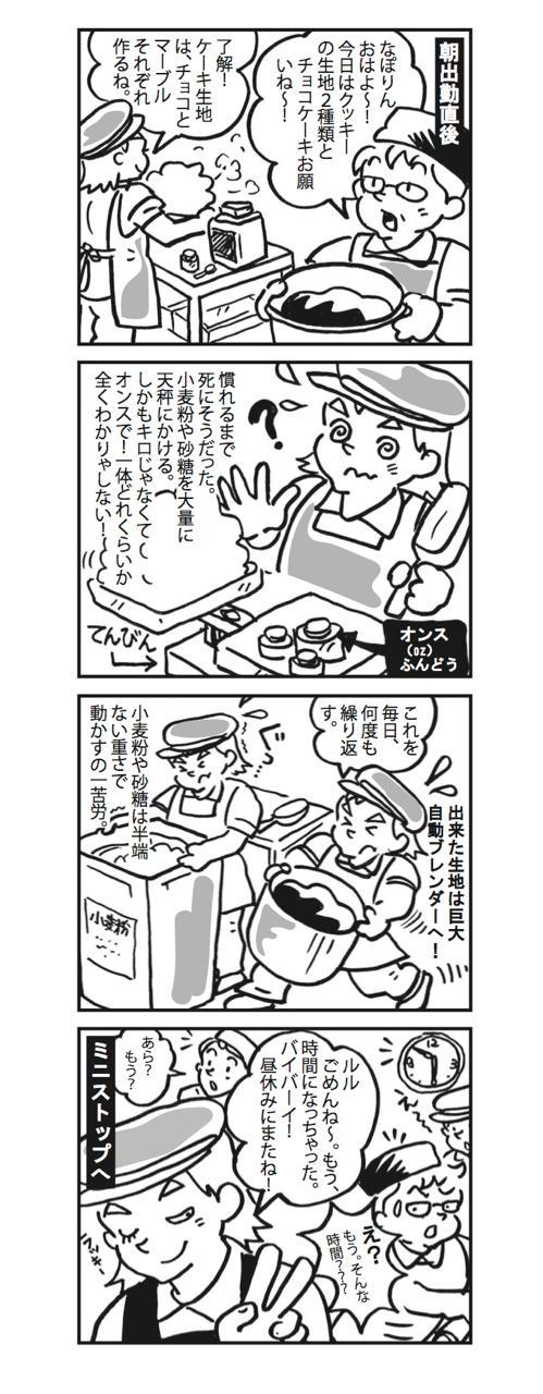 th_manga9-3-16