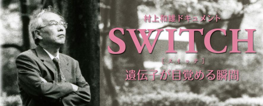 th_switch