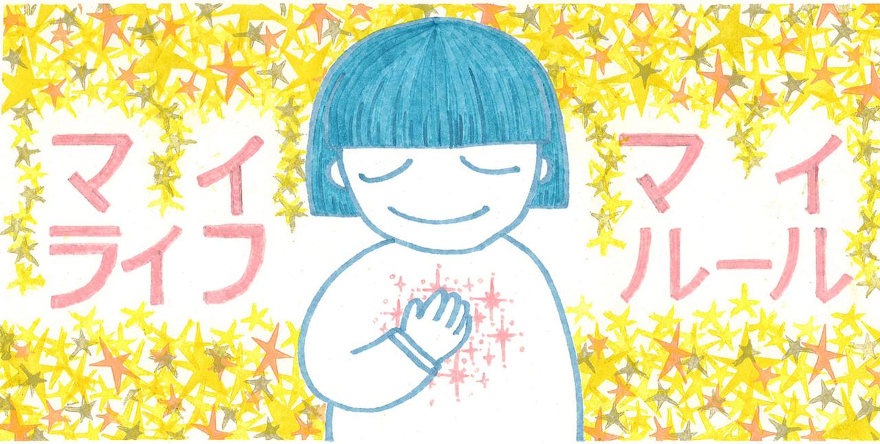 ayako-myrule2