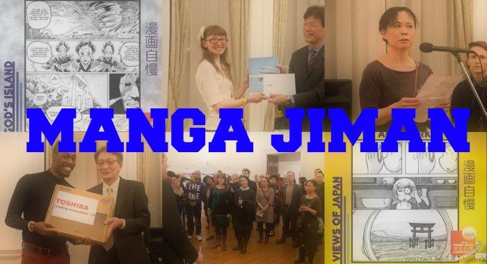 th_Manga Jiman_banner2