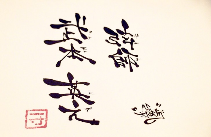 hide BLOG 005 MC calligraphy 02