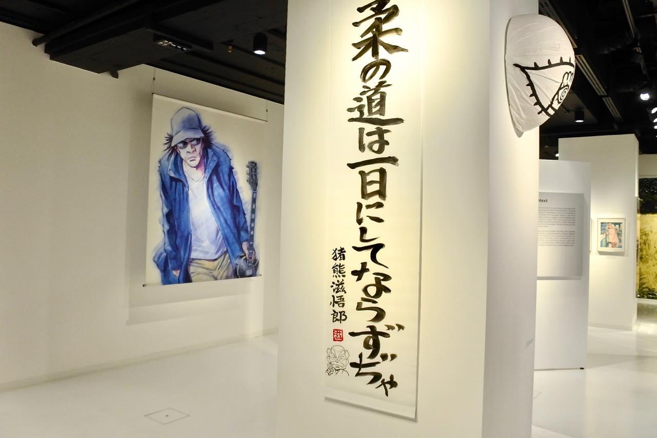 音楽も楽しまれる浦沢さんの自画像。