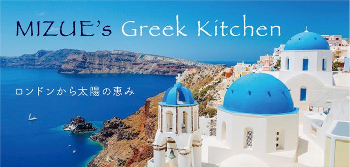 vol.1 |ロンドンでギリシャ料理に魅了されて
