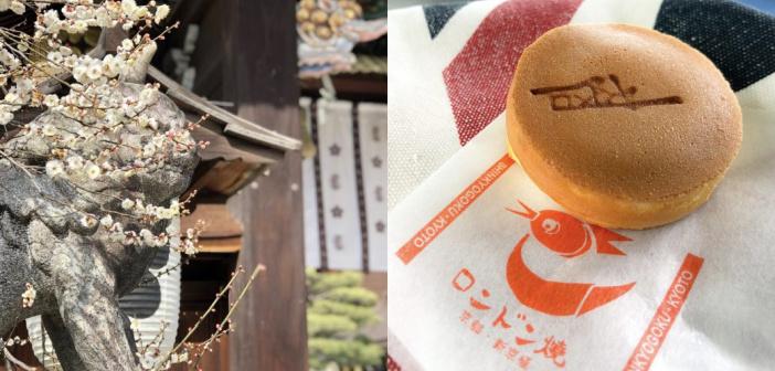 ハイカラがよろしゅおすなぁ、京都のロンドンヤ。